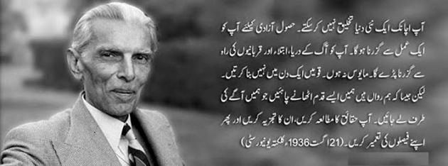 Jinnah test